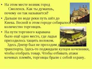 На этом месте возник город Смоленск. Как ты думаешь, почему он так называется