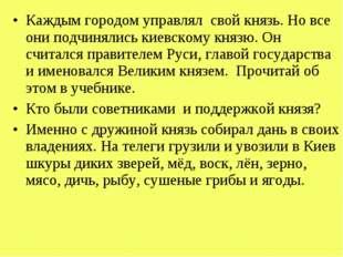 Каждым городом управлял свой князь. Но все они подчинялись киевскому князю. О