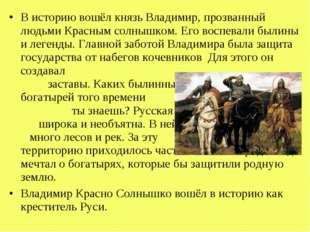 В историю вошёл князь Владимир, прозванный людьми Красным солнышком. Его восп