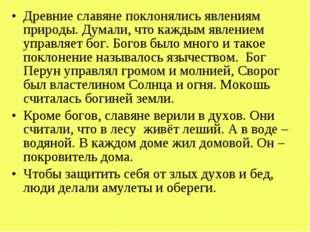 Древние славяне поклонялись явлениям природы. Думали, что каждым явлением упр
