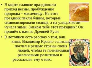 В марте славяне праздновали приход весны, пробуждение природы – масленицу. На