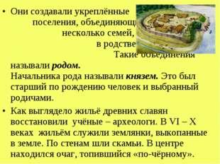 Они создавали укреплённые поселения, объединяющие несколько семей, состоящие