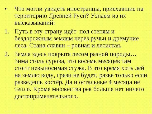 Что могли увидеть иностранцы, приехавшие на территорию Древней Руси? Узнаем и...