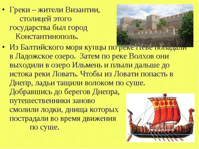 Греки – жители Византии, столицей этого государства был город Константинополь...