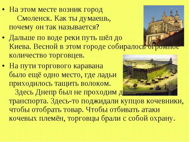 На этом месте возник город Смоленск. Как ты думаешь, почему он так называется...