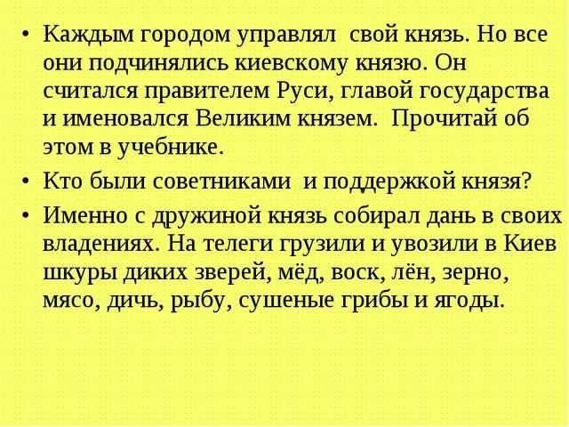 Каждым городом управлял свой князь. Но все они подчинялись киевскому князю. О...