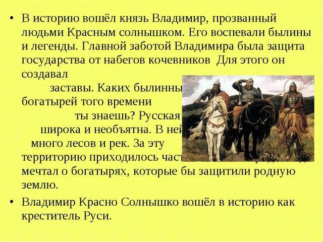 В историю вошёл князь Владимир, прозванный людьми Красным солнышком. Его восп...