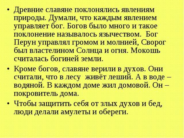 Древние славяне поклонялись явлениям природы. Думали, что каждым явлением упр...