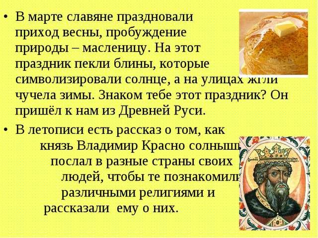 В марте славяне праздновали приход весны, пробуждение природы – масленицу. На...