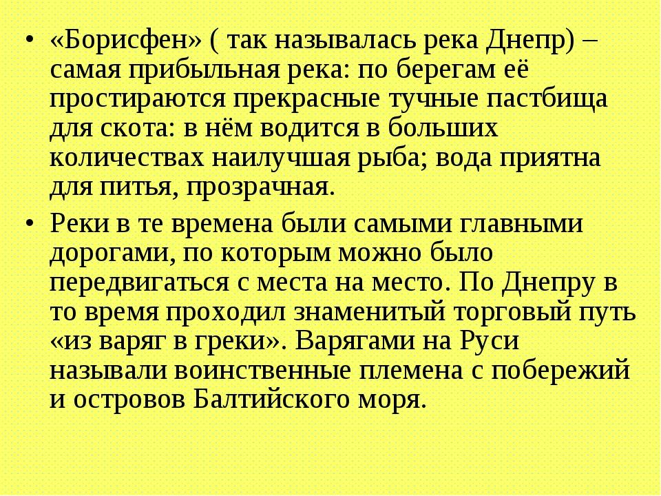 «Борисфен» ( так называлась река Днепр) – самая прибыльная река: по берегам е...