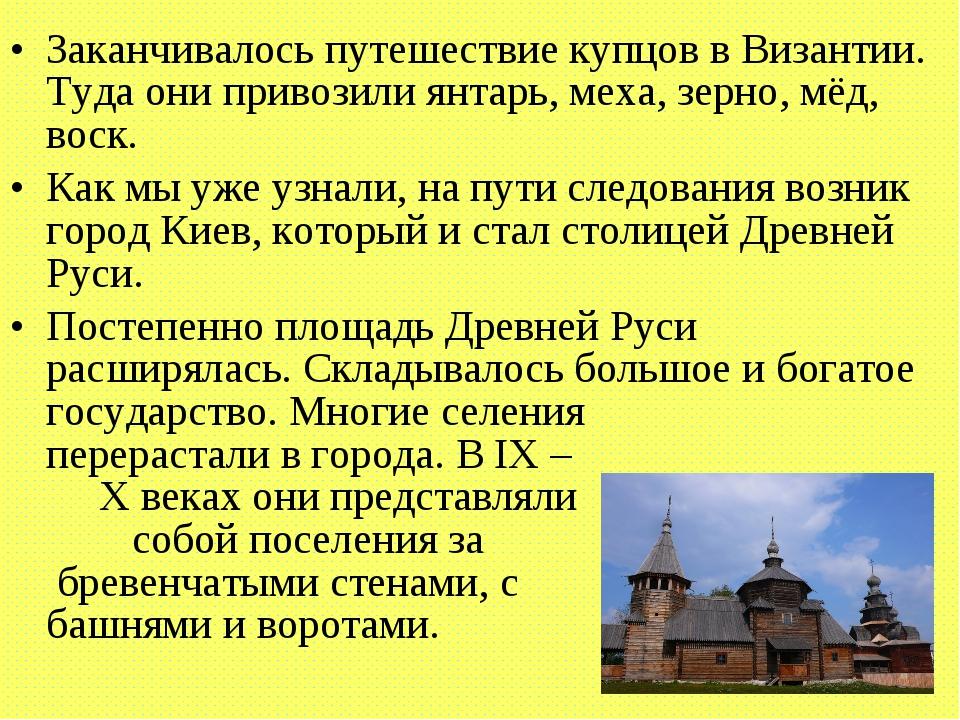 Заканчивалось путешествие купцов в Византии. Туда они привозили янтарь, меха,...