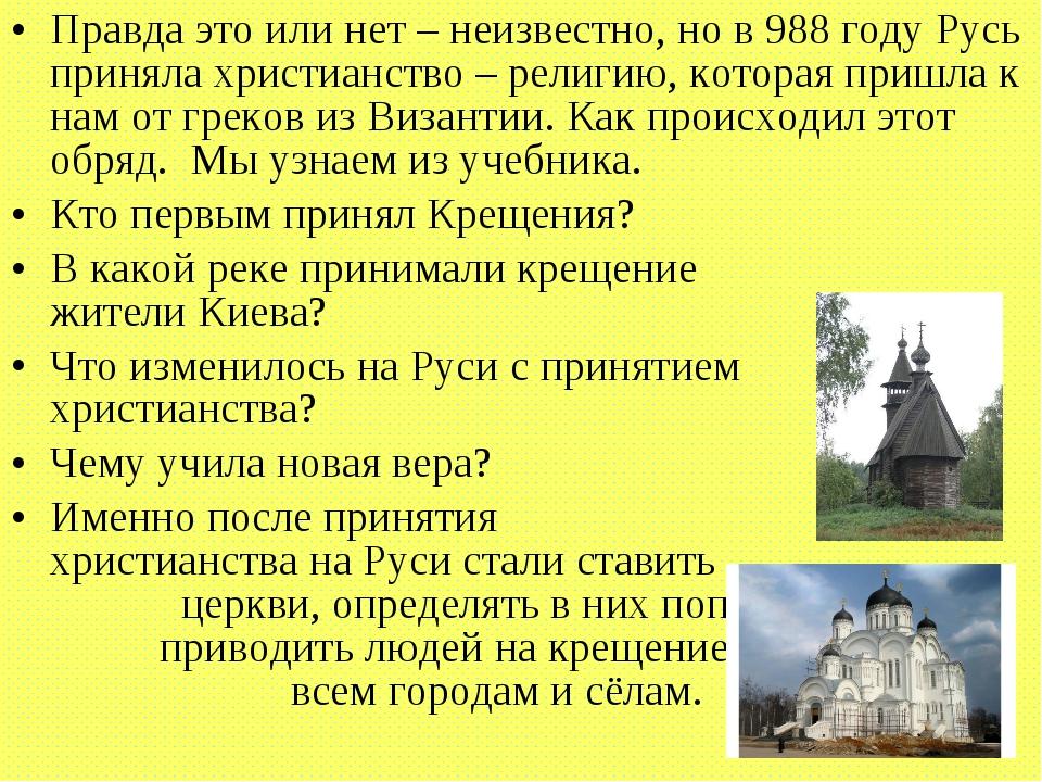 Правда это или нет – неизвестно, но в 988 году Русь приняла христианство – ре...