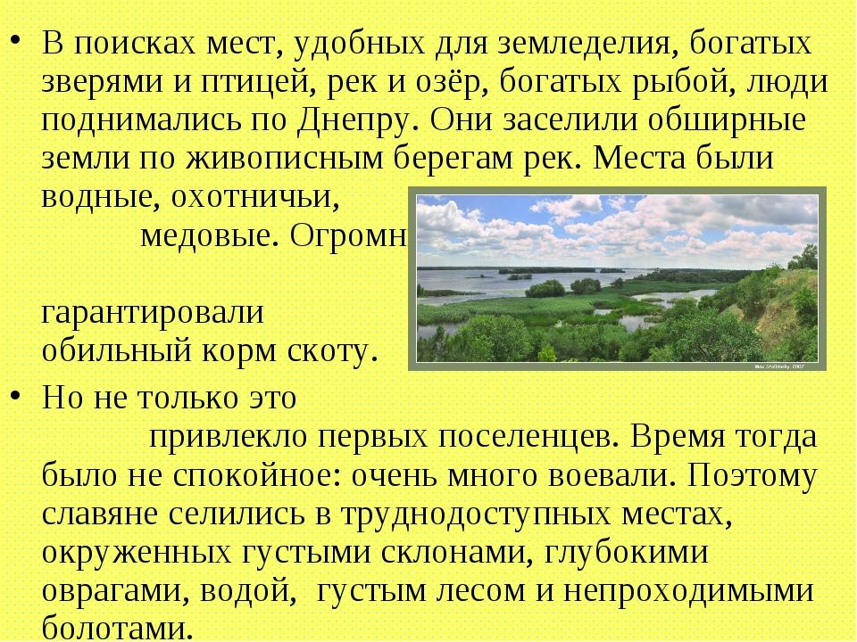 В поисках мест, удобных для земледелия, богатых зверями и птицей, рек и озёр,...