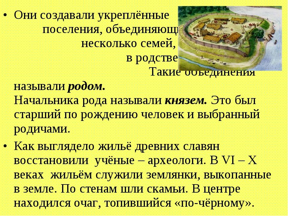 Они создавали укреплённые поселения, объединяющие несколько семей, состоящие...