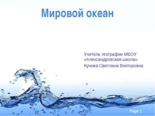 Мировой океан Учитель географии МБОУ «Александровская школа» Кунова Светлана