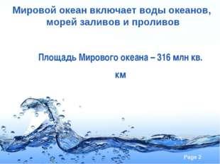 Мировой океан включает воды океанов, морей заливов и проливов Площадь Мировог
