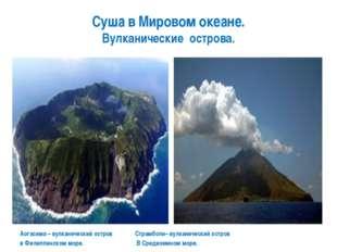 Суша в Мировом океане. Вулканические острова. Аогасима – вулканический остров