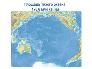Площадь Тихого океана 178,6 млн кв. км Page *