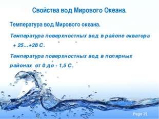 Свойства вод Мирового Океана. Температура вод Мирового океана. Температура по