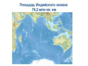 Площадь Индийского океана 76,2 млн кв. км Page *