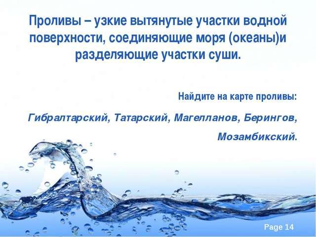 Проливы – узкие вытянутые участки водной поверхности, соединяющие моря (океан...