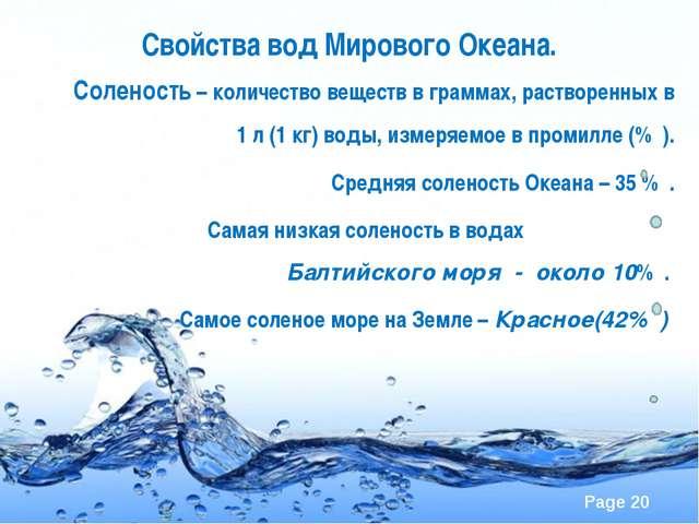 Свойства вод Мирового Океана. Соленость – количество веществ в граммах, раств...