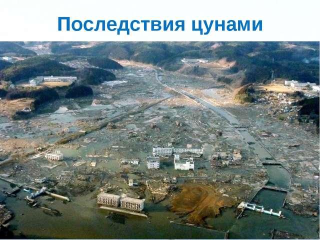 Последствия цунами Page *