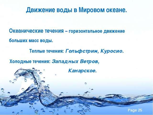 Движение воды в Мировом океане. Океанические течения – горизонтальное движени...