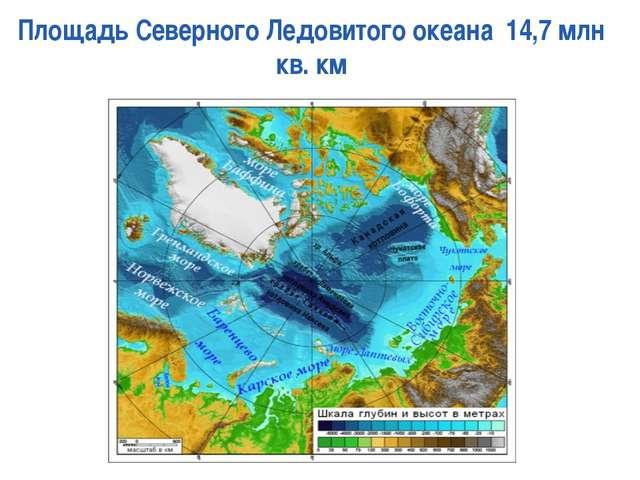 Площадь Северного Ледовитого океана 14,7 млн кв. км Page *