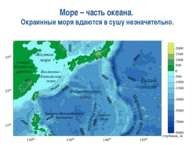 Море – часть океана. Окраинные моря вдаются в сушу незначительно. Page *