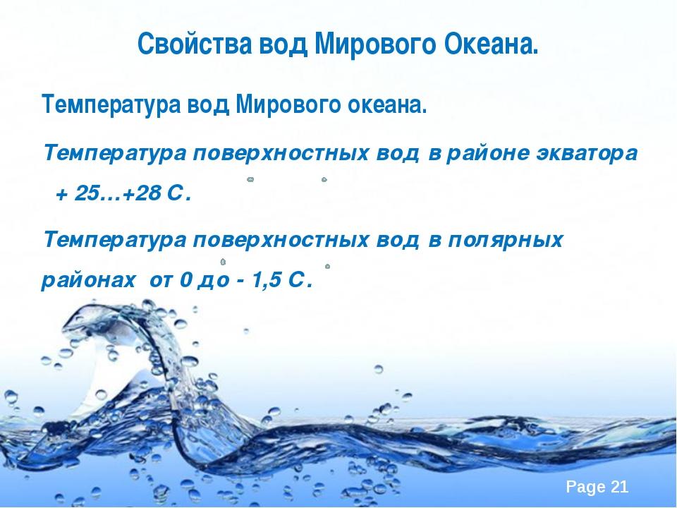 Свойства вод Мирового Океана. Температура вод Мирового океана. Температура по...