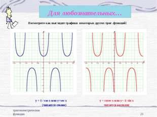 тригонометрические функции * Для любознательных… Посмотрите как выглядят граф