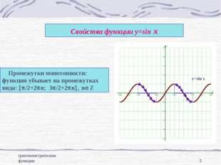 тригонометрические функции * Свойства функции у=sin x Промежутки монотонности