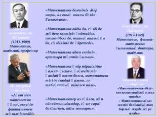 Хасеинов Қазбек Әкбарұлы «Математиканы білу– кез келген табысқа жол ашады» «