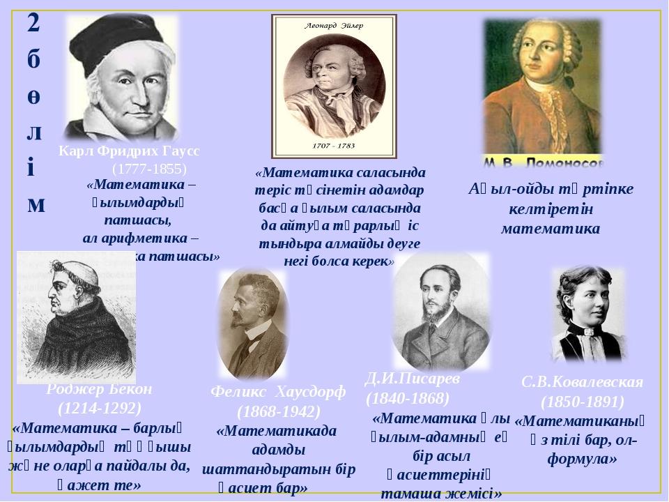 Карл Фридрих Гаусс (1777-1855) «Математика – ғылымдардың патшасы, ал арифме...