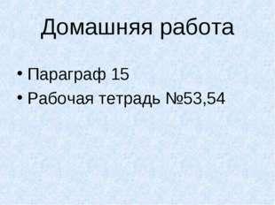 Домашняя работа Параграф 15 Рабочая тетрадь №53,54