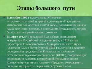 Этапы большого пути В декабре 1909 г выступил на XII съезде естествоиспытател