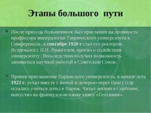 Этапы большого пути После прихода большевиков был приглашен на должность проф