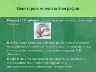 Некоторые моменты биографии Родился в Петербурге. Детство будущего ученого пр
