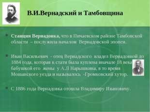 В.И.Вернадский и Тамбовщина Станция Вернадовка, что в Пичаевском районе Тамбо