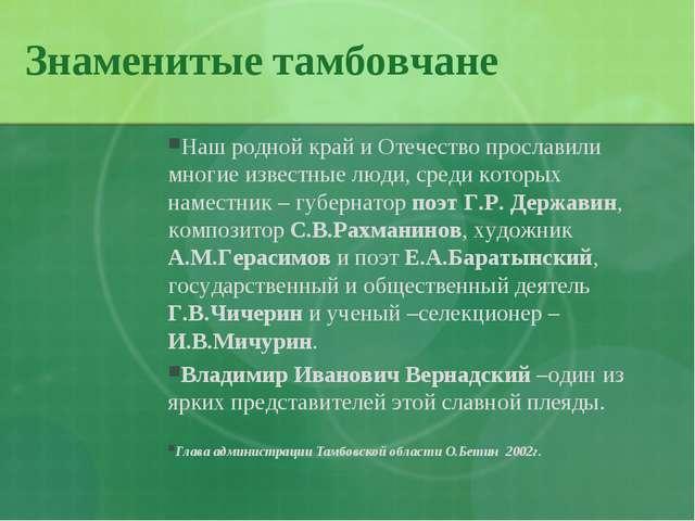 Знаменитые тамбовчане Наш родной край и Отечество прославили многие известные...