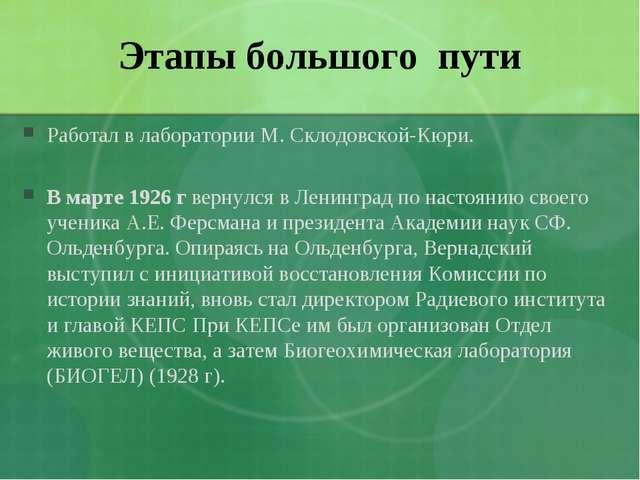 Этапы большого пути Работал в лаборатории М. Склодовской-Кюри. В марте 1926 г...