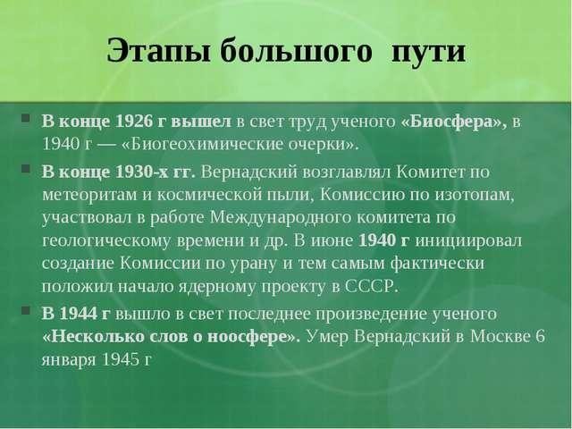Этапы большого пути В конце 1926 г вышел в свет труд ученого «Биосфера», в 19...