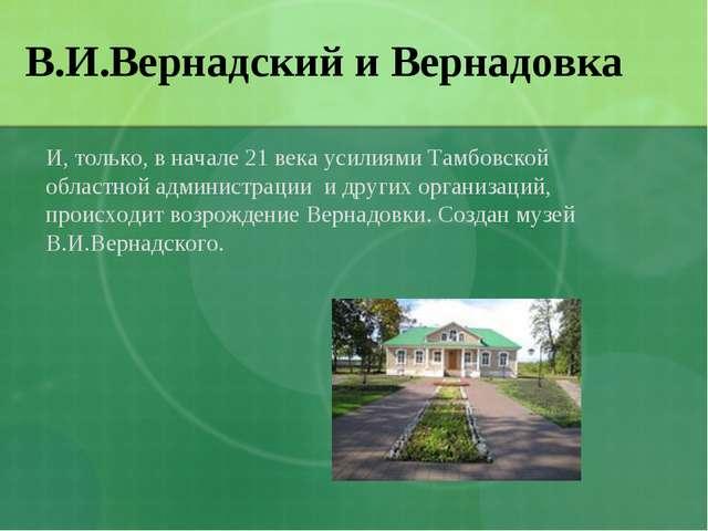 В.И.Вернадский и Вернадовка И, только, в начале 21 века усилиями Тамбовской о...