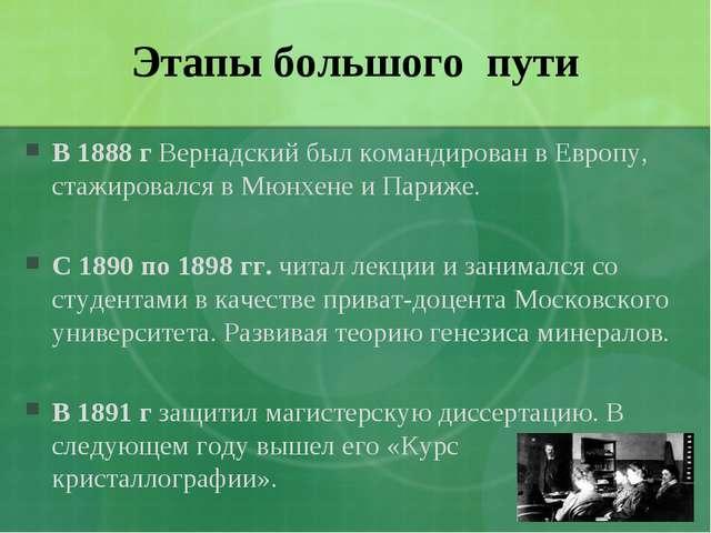 Этапы большого пути В 1888 г Вернадский был командирован в Европу, стажировал...