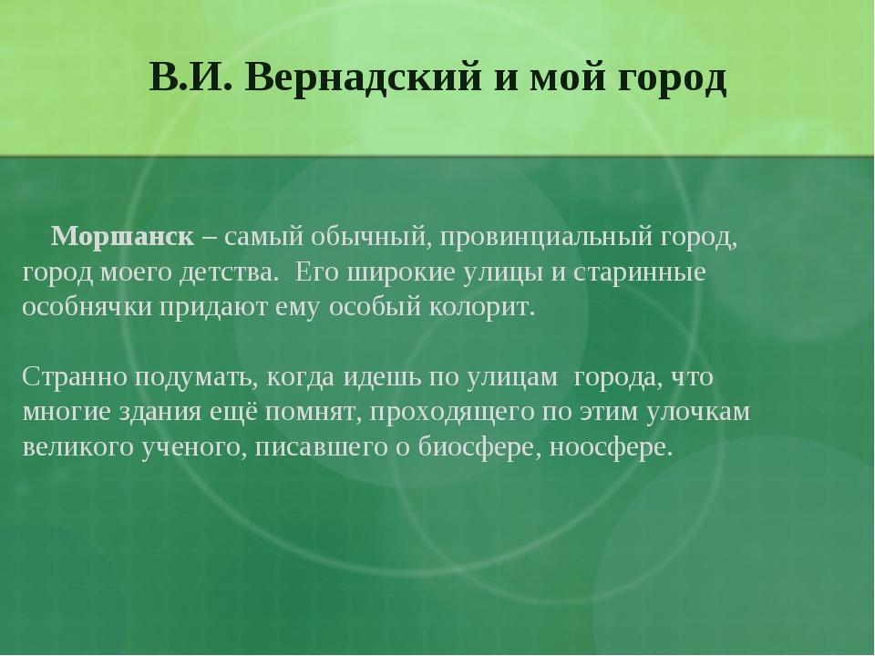 В.И. Вернадский и мой город Моршанск – самый обычный, провинциальный город, г...