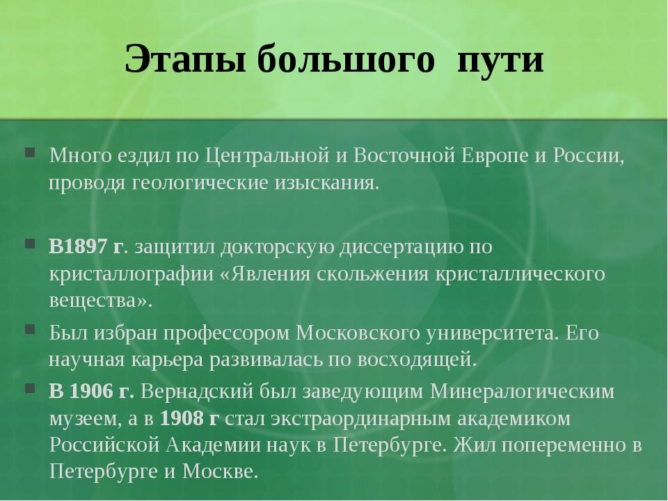 Этапы большого пути Много ездил по Центральной и Восточной Европе и России, п...