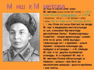 Мәншүк Жиенғалиқызы Мәметова(шын есімі Мәнсия) —1922,Орал облысыОрда аудан