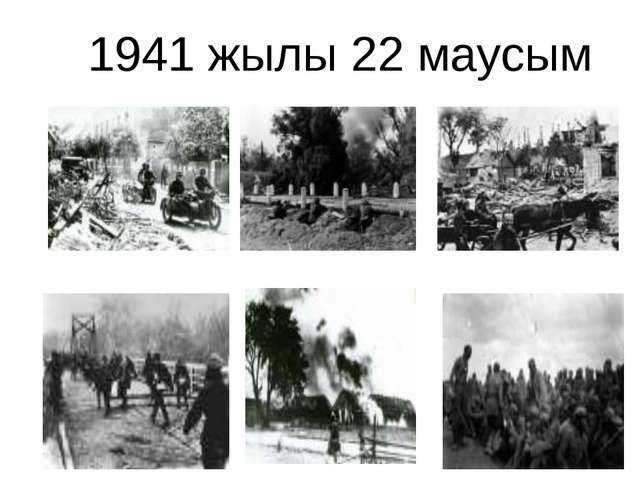 1941 жылы 22 маусым