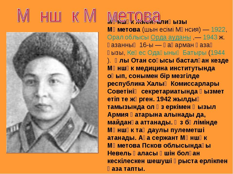 Мәншүк Жиенғалиқызы Мәметова(шын есімі Мәнсия) —1922,Орал облысыОрда аудан...
